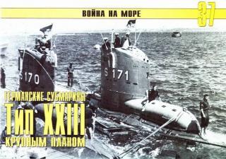 Германские субмарины Тип XXIII крупным планом