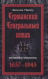 Германский генеральный штаб. История и структура (1657-1945)