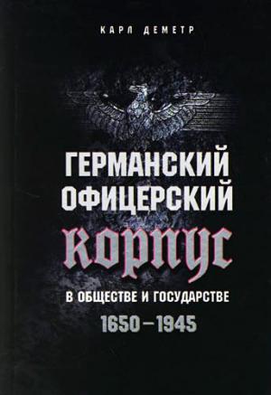 Германский офицерский корпус в обществе и государстве. 1650–1945 [litres]