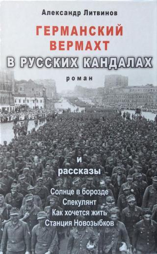 Германский вермахт в русских кандалах