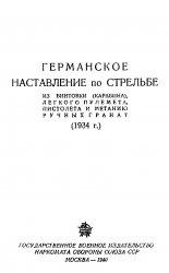 Германское наставление по стрельбе [1934 г.]