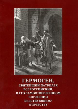Гермоген, святейший патриарх Всероссийский в его самоотверженном служении бедствующему отечеству