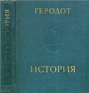 Геродот. История [Репринтное воспроизведение текста издания 1972 года]