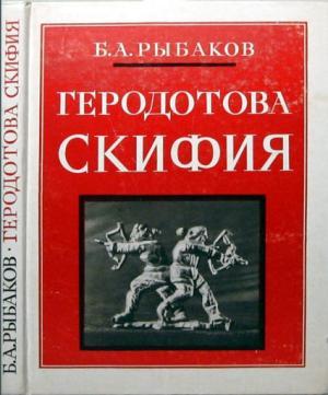 Геродотова Скифия [Историко-географический анализ]