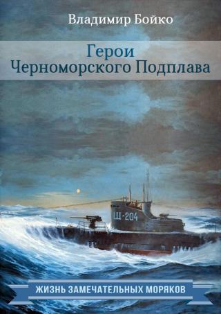 Герои Черноморского Подплава
