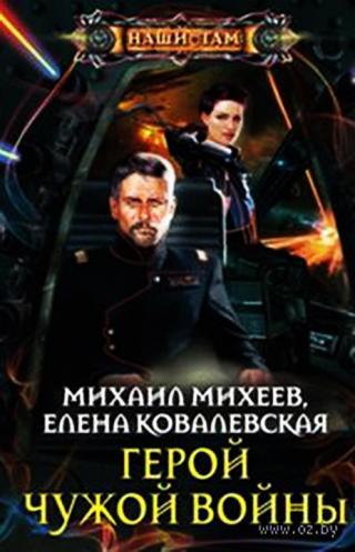 Герои чужой войны [СИ с издательской обложкой]