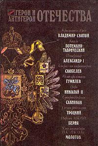 Герои и антигерои Отечества (Сборник)
