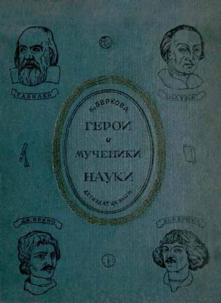 Герои и мученики науки [Издание 1939 г.]