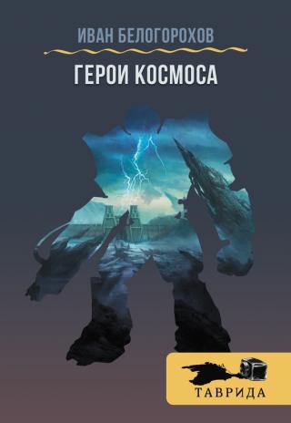 Герои Космоса (сборник)