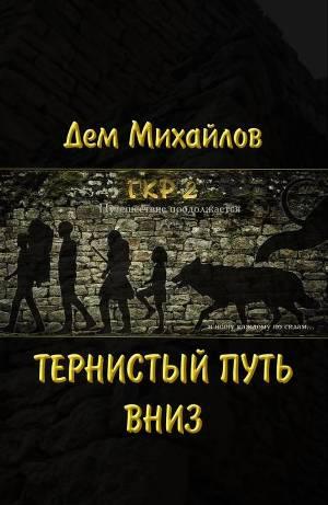 Герои Крайних Рубежей. Книга 2 (СИ)