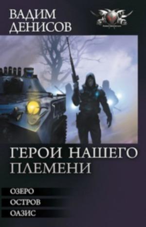 Герои нашего племени. Трилогия