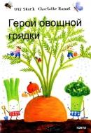 Герои овощной грядки