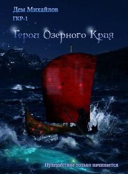 Герои Озерного Края (СИ)