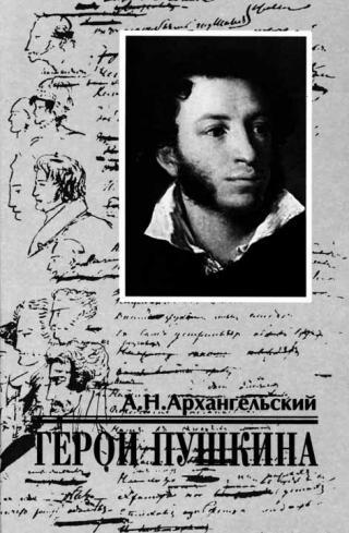 Герои Пушкина