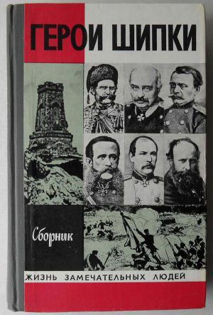 Герои Шипки