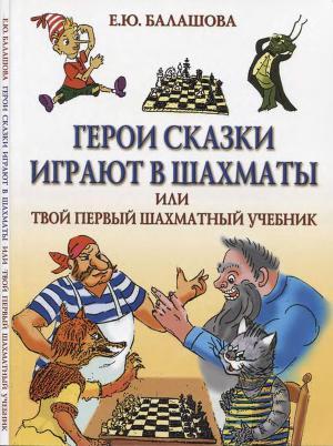 Герои сказки играют в шахматы или шахматы для самых маленьких
