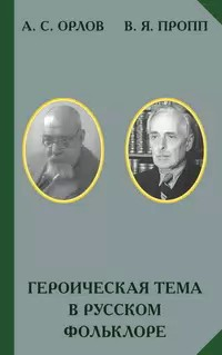 Героическая тема в русском фольклоре