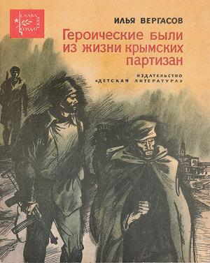 Героические были из жизни крымских партизан