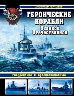 Героические корабли Великой Отечественной (Гвардейские и Краснознаменные)