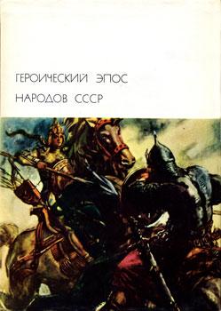 Героический эпос народов СССР. Том первый