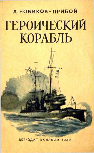 Героический корабль [илл. В. Щеглов]