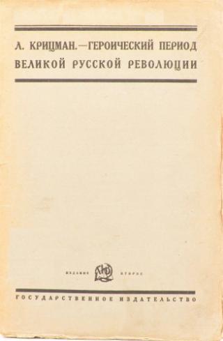 Героический период великой русской революции