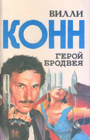 Герой Бродвея (сборник)