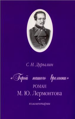 Герой нашего времени М.Ю. Лермонтова. Комментарии