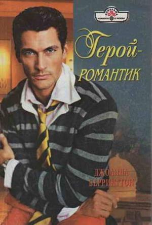 Герой-романтик