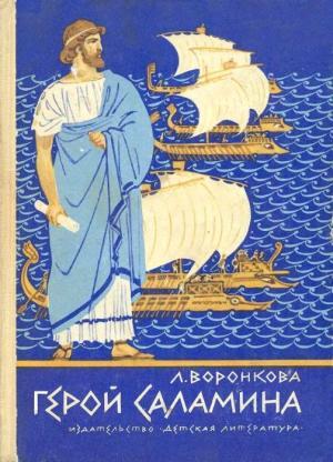 Герой Саламина [с иллюстрациями]