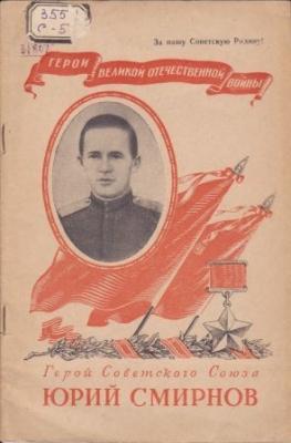 Герой Советского Союза Юрий Смирнов