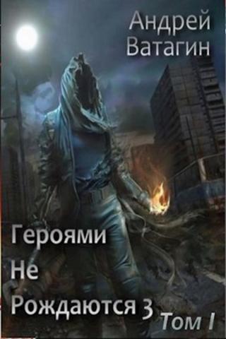 Героями не рождаются 3. Том I