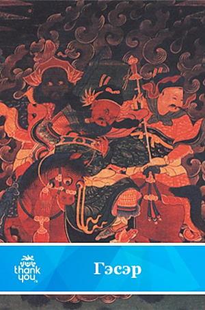 Гэсэр.Бурятский народный эпос(перепечатано с издания 1968 года)
