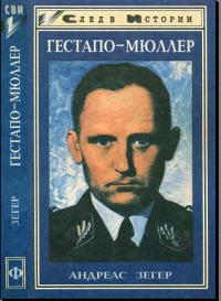 «Гестапо-Мюллер». Карьера кабинетного преступника