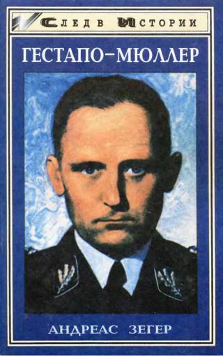 Гестапо-Мюллер. Карьера кабинетного преступника