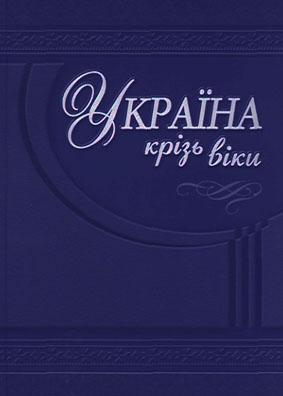 Гетьманська Україна
