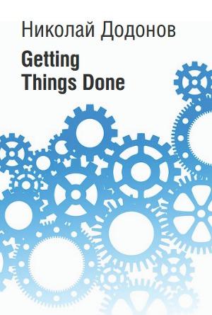 Getting Things Done (сборник) (СИ)