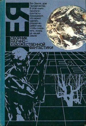 Гея: Альманах научной фантастики