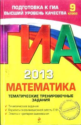 ГИА 2013. Математика: тематические тренировочные задания : 9 класс