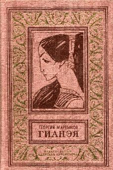 Гианэя(изд.1965)