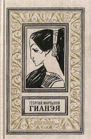 Гианэя(изд.1971)