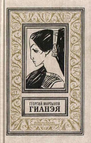 Гианэя (изд.1971г.)