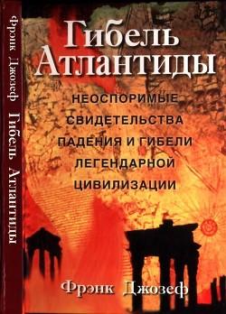 Гибель Атлантиды (Неоспоримые свидетельства падения и гибели легендарной цивилизации)