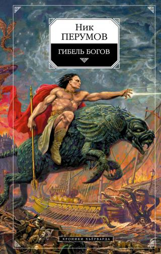 Гибель богов (Хроники Хьерварда, Книга Хагена)