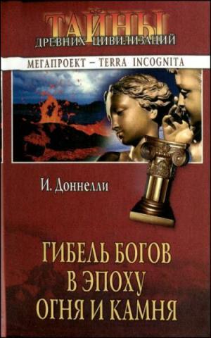 Гибель богов в эпоху Огня и Камня
