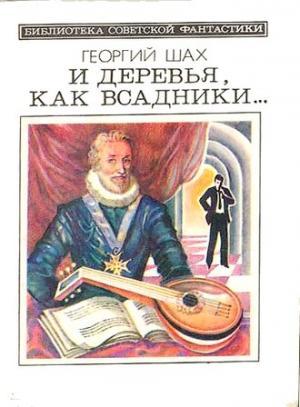Гибель Фаэтона
