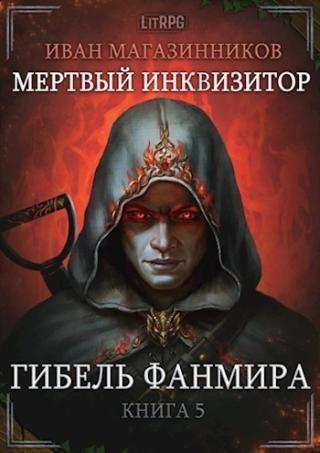 Гибель Фанмира [СИ]