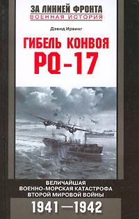 Гибель конвоя PQ-17