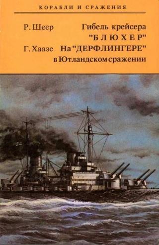 """Гибель крейсера """"Блюxер"""". На """"Дерфлингере"""" в Ютландском сражении"""