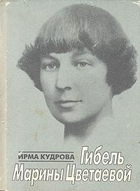 Гибель Марины Цветаевой